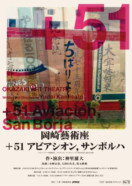 岡崎藝術座 『+51 アビアシオン,サンボルハ』仙台公演