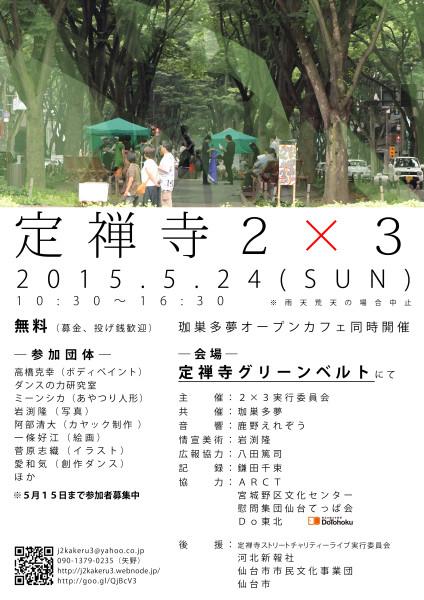 2015定禅寺2×3