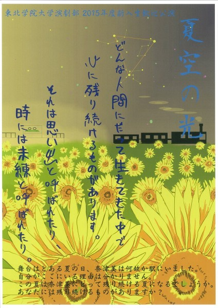 東北学院大学演劇部2015年度新入生歓迎公演『~夏空の光~』
