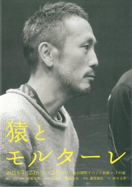 『猿とモルターレ』 振付・演出 砂連尾理