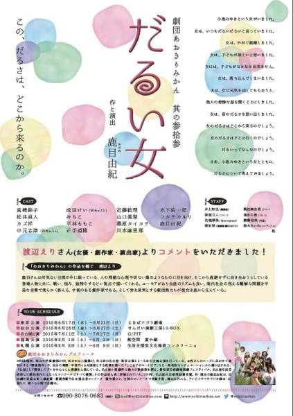 劇団あおきりみかん 其の参拾参 『だるい女』仙台公演