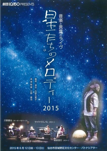I.Q150PRESENTS 音楽と言葉のライヴ『星たちのメロディー 2015』