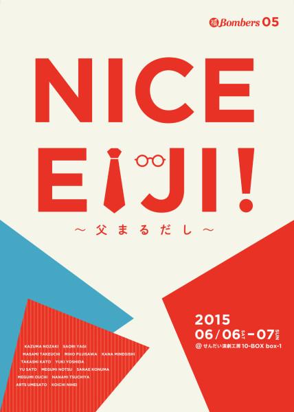 丸福ボンバーズ 第5回公演 『NICE EIJI!~父まるだし~』