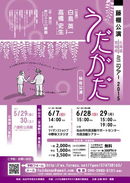 """""""藤棚""""ミニツアー2015『うだがだ』仙台 マイダンスショップ中野栄公演"""