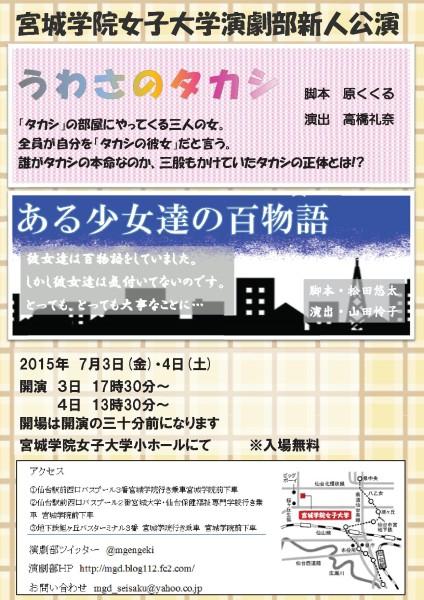 宮城学院女子大学演劇部 2015年度新人公演 『うわさのタカシ』 『ある少女たちの百物語』