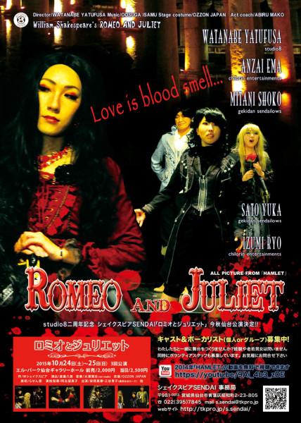 シェイクスピアSENDAI 第2回公演『ロミオとジュリエット』仙台公演