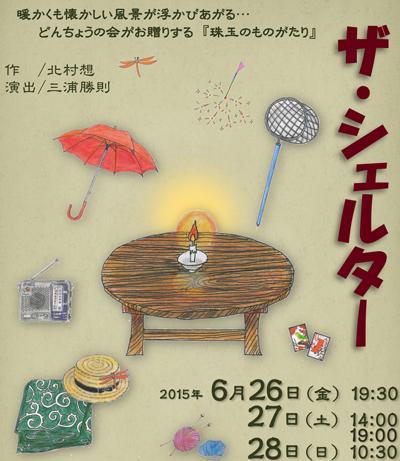 劇団どんちょうの会 第54回演劇公演 『ザ・シェルター』