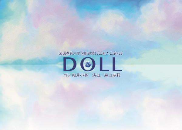 宮城教育大学演劇部 第18回新人公演#56『DOLL』