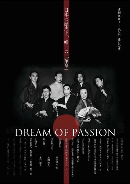 演劇ユニット狼少年 『DREAM OF PASSION』仙台公演