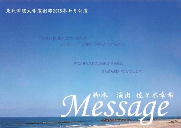 東北学院大学演劇部 2015年七月公演『Message』