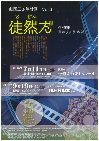 劇団三ヵ年計画 第3回公演『徒然だ』一迫公演
