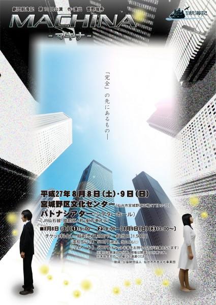 劇団航海記 第十回公演『MACHINA マキナ』