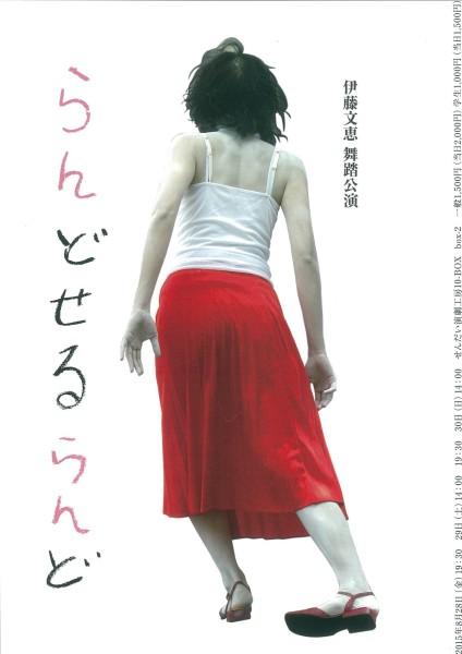 伊藤文恵舞踏公演『らんどせるらんど』