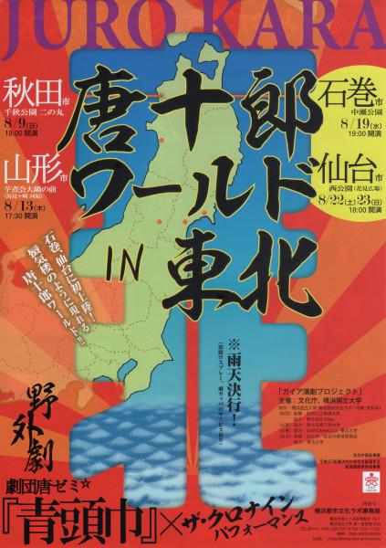 『唐十郎ワールドIN東北 野外劇劇団唐ゼミ☆「青頭巾」×ザ・クロナインパフォーマンス』仙台公演