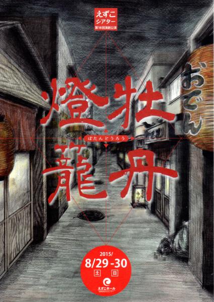 えずこシアター第18回演劇公演 『牡丹燈籠』