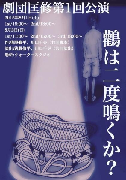 劇団匡修第一回公演 『鸛は二度鳴くか?』