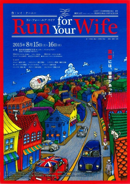 劇団Literary Guild Theatre15周年記念公演 『Run for Your Wife』
