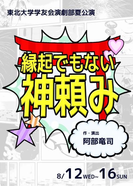 東北大学学友会演劇部 夏公演『縁起でもない神頼み』