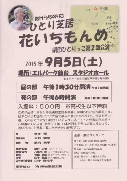 劇団ひとりっこ 第2回公演『花いちもんめ』