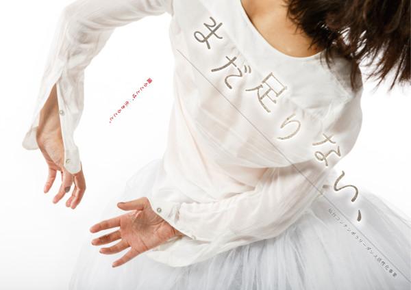 仙台コンテンポラリーダンス活性化事業『まだ足りない、』