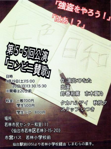 劇団七色日和 第5・5回公演 『コンビニ賛歌』