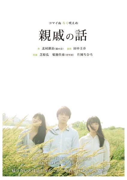 コマイぬ ろく吠えめ 『親戚の話』仙台公演