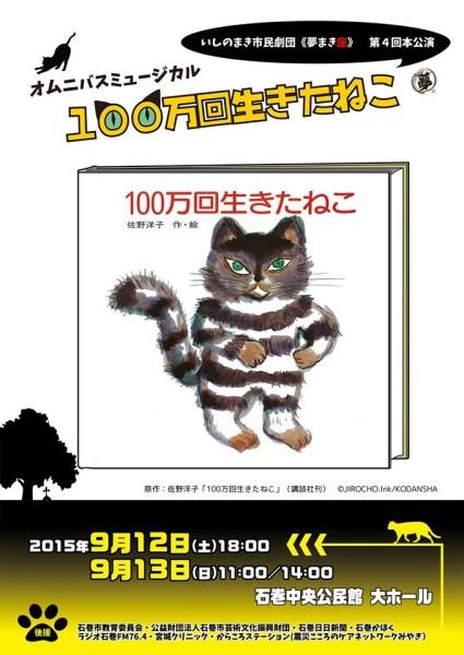 いしのまき市民劇団夢まき座 第4回公演『100万回生きたねこ』
