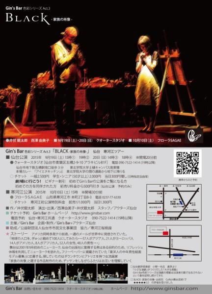 Gin's Bar 色彩シリーズ Act.3 『BLACK -家族の肖像-』仙台公演