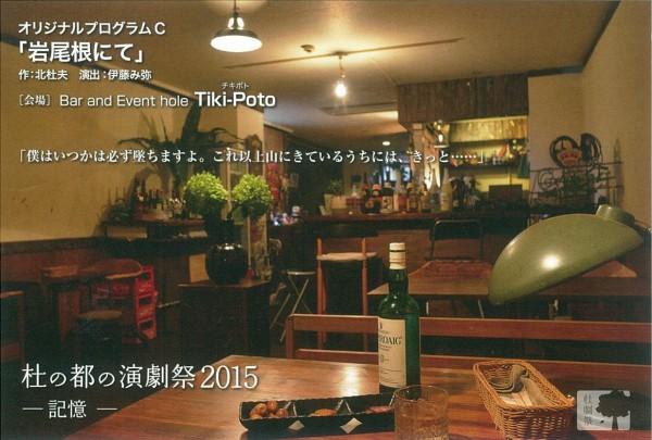 杜の都の演劇祭2015 -記憶- C 『岩尾根にて』