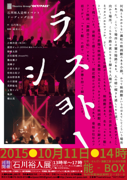 "TheatreGroup""OCT/PASS"" 石川裕人追悼イベント 『ラストショー』リーディング公演"