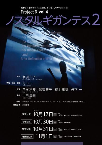 Tama+ project withココロノキンセンアワー 『ノスタルギガンテス2』東京・石巻・仙台・寒河江ツアー 石巻公演