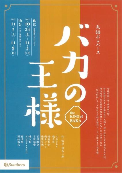 丸福ボンバーズ 第6回公演 『バカの王様〜the KING of BAKA〜』