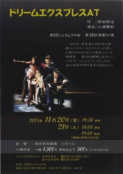 劇団どんちょうの会 第55回演劇公演『ドリームエクスプレスAT』