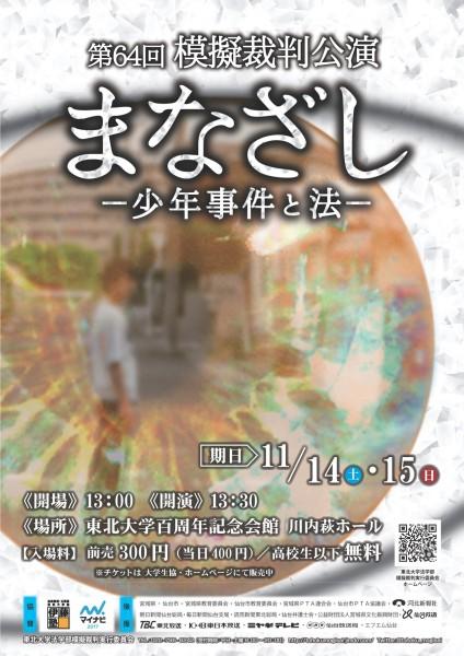 東北大学法学部模擬裁判実行委員会 第64回模擬裁判公演『まなざしー少年事件と法ー』
