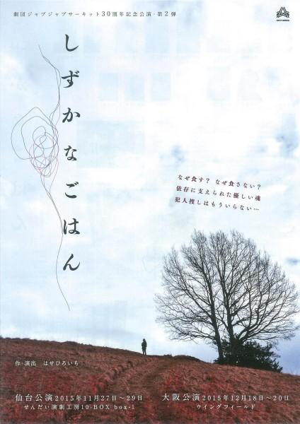 劇団ジャブジャブサーキット 30周年記念公演・第2弾 10-BOXセレクション 『しずかなごはん』仙台公演