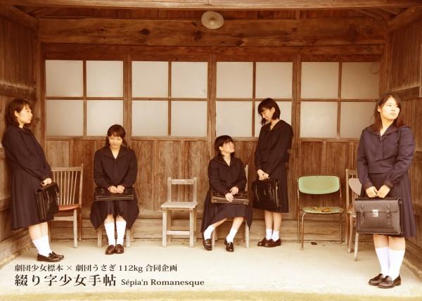 劇団少女標本×劇団うさぎ112kg『綴り字少女手帖 Sépia'n Romanesque』