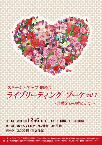ステージ・アップ朗読会『ライブリーディング ブーケ vol.3』