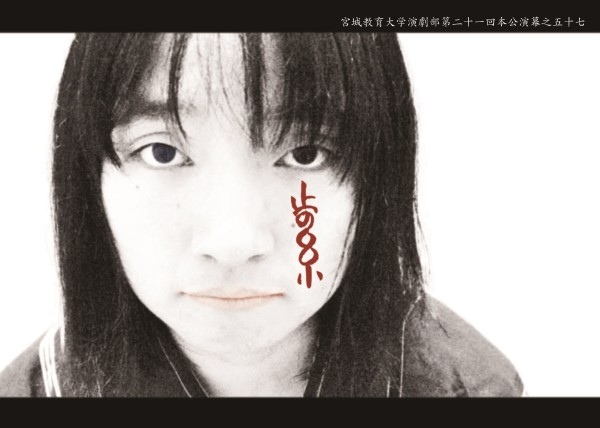 宮城教育大学演劇部 第21回本公演#57 『止の糸』