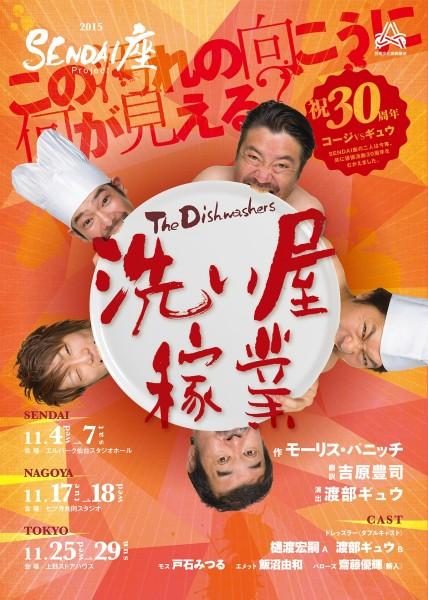 SENDAI座☆プロジェクト2015公演 『洗い屋稼業』仙台公演