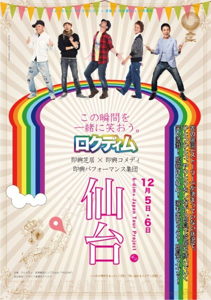 6-dim+ ロクディム・ジャパンツアープロジェクトin仙台