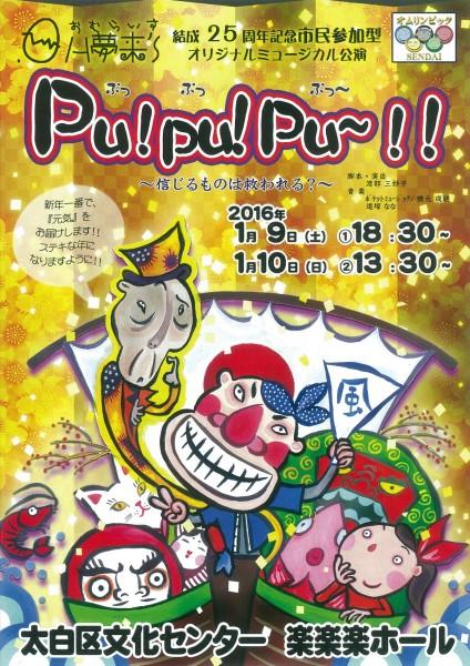 OH夢来'S 結成25周年記念 市民参加型オリジナルミュージカル公演『Pu!pu!Pu~!! ~信じるものは救われる?~』