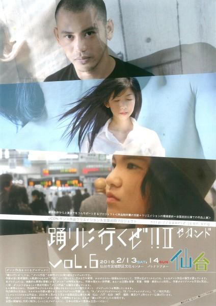 JCDNダンス作品クリエイション&全国巡回プロジェクト 『踊りに行くぜ!!Ⅱ vol.6 仙台』