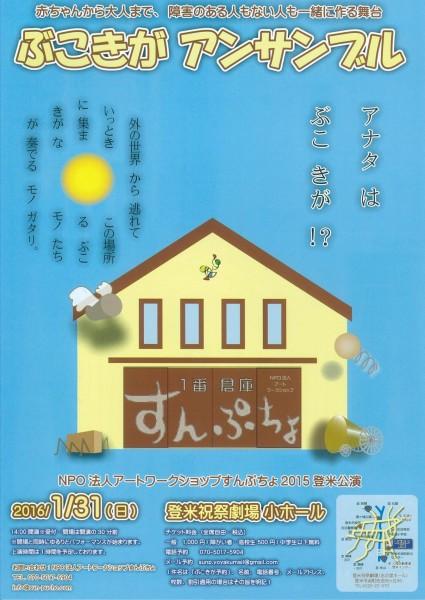 NPO法人アートワークショップすんぷちょ2015登米公演 『ぶこきがアンサンブル』
