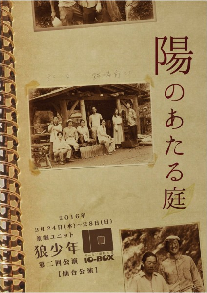 演劇ユニット狼少年vol.2『陽のあたる庭』仙台公演