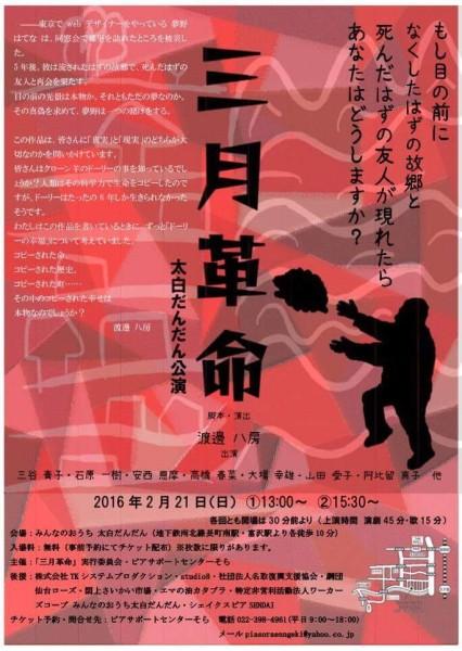 2016年『三月革命』仙台公演