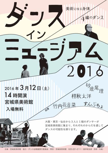 宮城県美術館『ダンス・イン・ミュージアム2016』