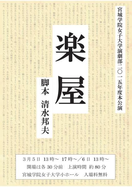 宮城学院女子大学演劇部 2015年度本公演 『楽屋~流れ去るものはやがてなつかしき~』
