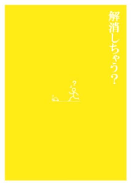 劇団あおきりみかん 其の参拾四『パラドックス・ジャーニー』仙台公演