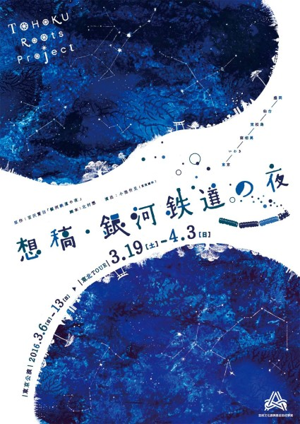 TOHOKU Roots Project『想稿・銀河鉄道の夜』宮城 東松島公演