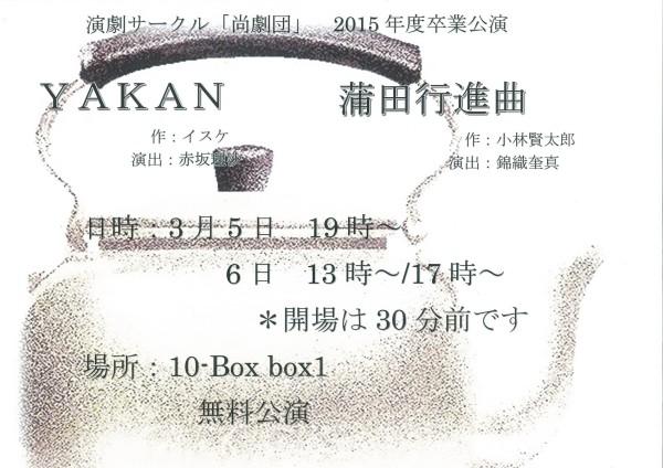 尚絅学院大学演劇サークル 尚劇団 2015年度卒業公演 『YAKAN』『蒲田の行進曲』